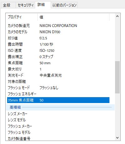 EXIFの例(Windows)
