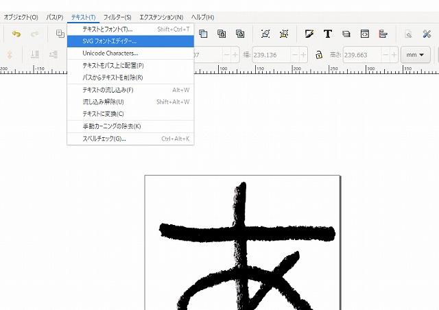 テキスト→SVGフォントエディタ