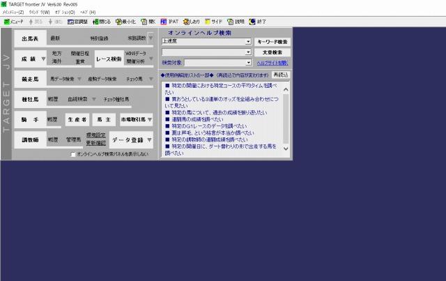 TARGET frontier JVの画面