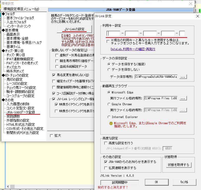 オプション→環境設定→JRA-VANデータ登録→JV-linkの設定