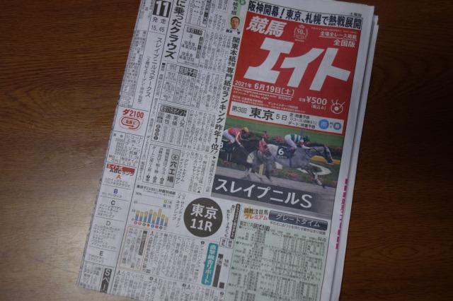 競馬新聞エイトの写真