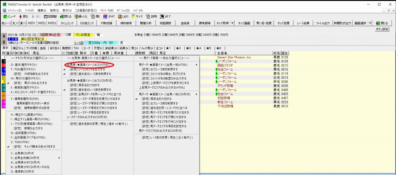 ターゲット表示データのExcel化手順