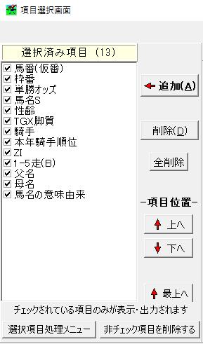 TARGET frontier JV(ターゲット フロンティア JV)の項目設定例