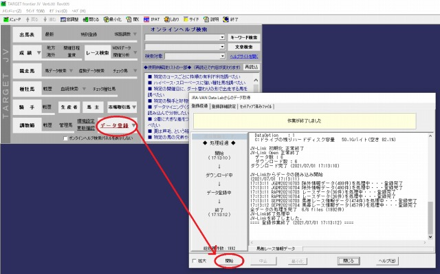 TARGET frontier JV(ターゲット フロンティア JV)のデータ更新方法